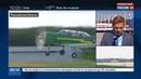 Новости на Россия 24 • Старше века: военной авиации исполнилось 105 лет
