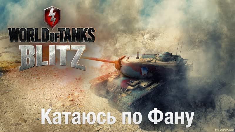 Черная Пятница/Обкат Нового Т34(1776) и AMX CDC и не только)