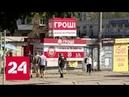 Расцвет контрабандистов и обнальщиков. Украина вынуждает своих граждан идти на преступления - Ро…