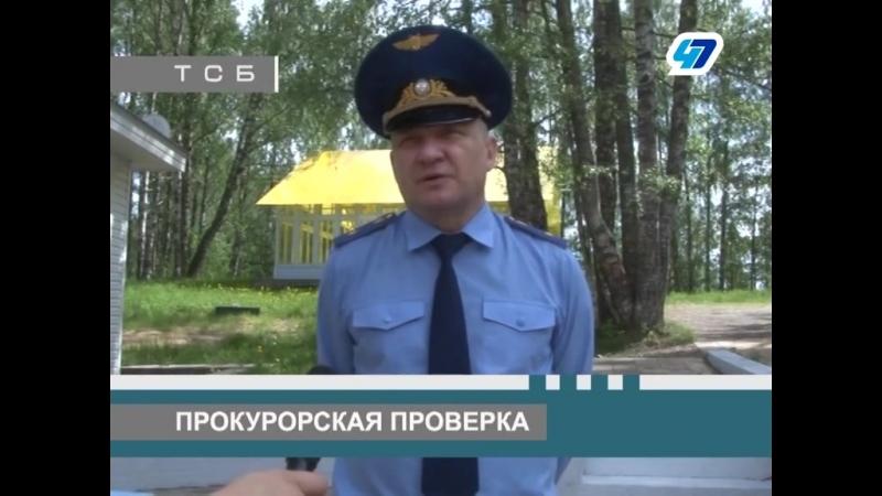 Прокурор области проверил детские оздоровительные лагеря