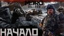 Metro Exodus (Метро Исход) Прохождение 1. Начало игры, Аврора увозит из Москвы, Артем, Ермак. Видео