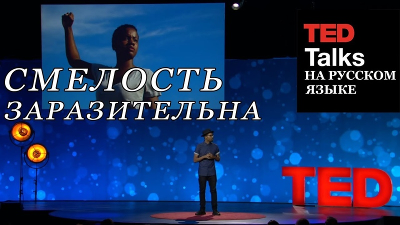 TED на русском - СМЕЛОСТЬ ЗАРАЗИТЕЛЬНА - русская озвучка TED