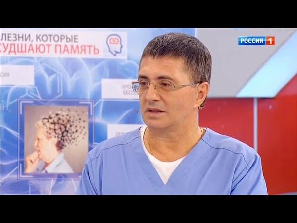Ухудшение памяти лечение простуды болезни на известных картинах Доктор Мясников