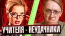 УЧИТЕЛЯ - НЕУДАЧНИКИ И НЕКОМПЕТЕНТНЫЕ БЕЗДАРИ feat. Жирный Инквизитор Махоун
