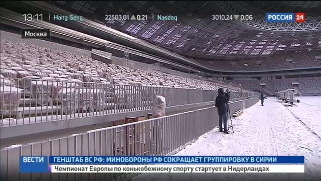Новости на Россия 24 • Основные работы в Лужниках завершены