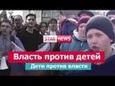 ВЛАСТЬ ПРОТИВ ДЕТЕЙ Россия Новости 2019
