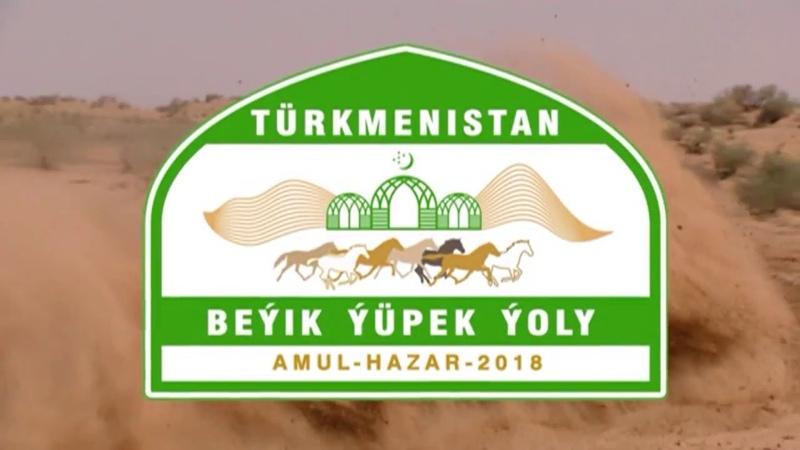 Туркменистан. Ралли Амуль-Хазар 2018.