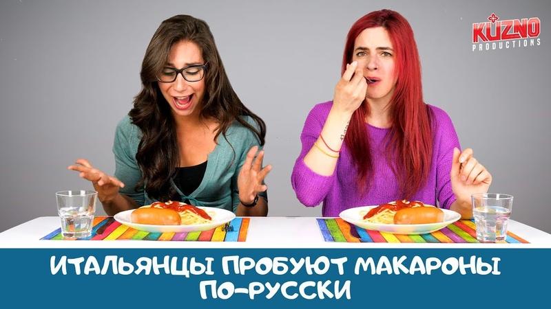 Итальянцы пробуют макароны по русски