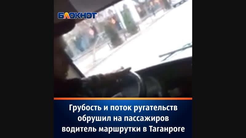 Маршрутчики в Таганроге