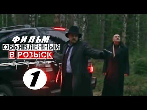 Объявлены в розыск 1 серия Боевик