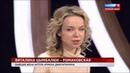 Андрей Малахов. Прямой эфир. Виталина Цымбалюк-Романовская Я жила в каком-то придуманном мире