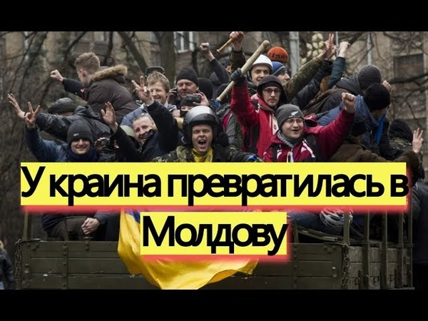 Yкраина превращается в Молдову - news