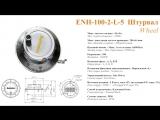 ENH-100-2-L-5 Энкодер штурвал 100 имп. Encoder hand wheel Autonics