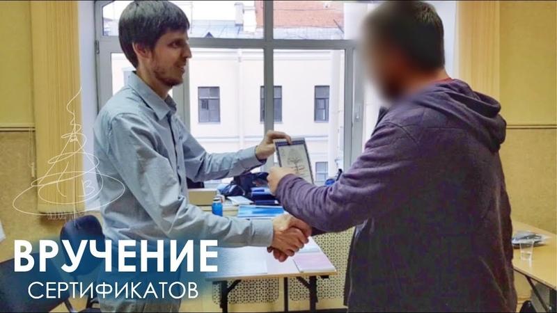 Вручение Сертификатов. Поток 5. СПб, 2018   13 Алмазов и ЧувствоЗнание