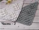 Шаль мини шаль бактус крючком узор для шали crochet shawl Часть 2