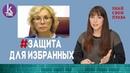 Людмила Денисова Омбудсмен только для правильных украинцев 35 Знай свои права