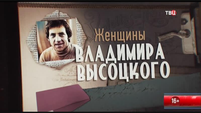 Женщины Владимира Высоцкого - 19.02.2019