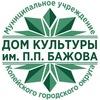 Дом культуры им. П.П. Бажова