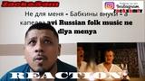 Не для меня Бабкины внуки а капелла avi Russian folk music ne dlya menya reaction REACTION