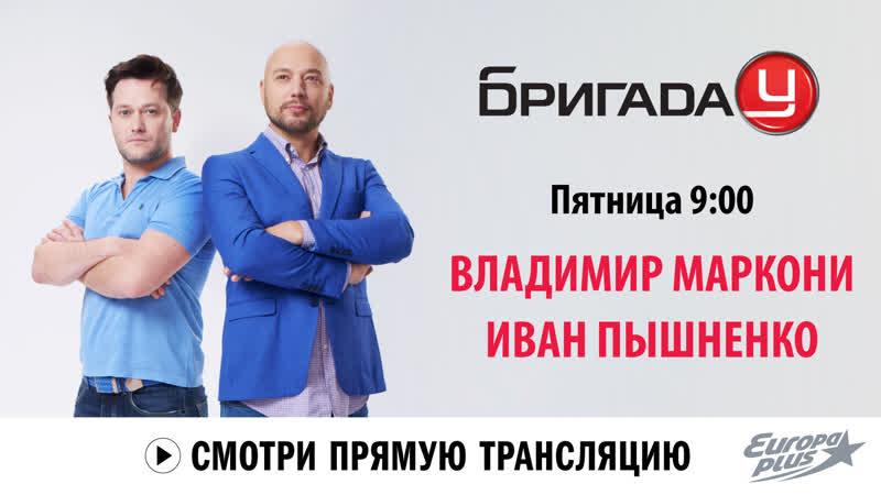 Владимир Маркони и Иван Пышненко в Бригаде У
