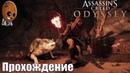 Assassin's Creed Odyssey Прохождение 96➤Месть волка Плененные Корень алчности