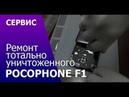 Ремонт тотально уничтоженного Pocophone F1 China Review