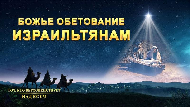 История Бога «Божье обетование израильтянам»