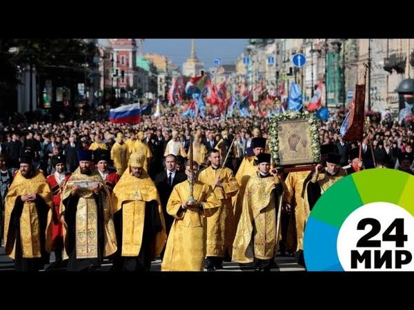 Десятки тысяч человек присоединились к крестному ходу в Петербурге - МИР 24