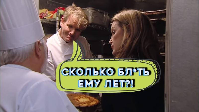 Гордон Рамзи - *баный Ад в холодильнике! (Kitchen Nightmares)