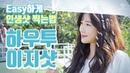 [ENG SUB] E Ji Ah(이지아)-Easy하게 인생샷 찍는법? 하우투 이지샷!(feat.오늘의 탐정 촬영장 용47