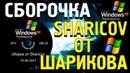 Установка сборки by Sharicov Windows XP