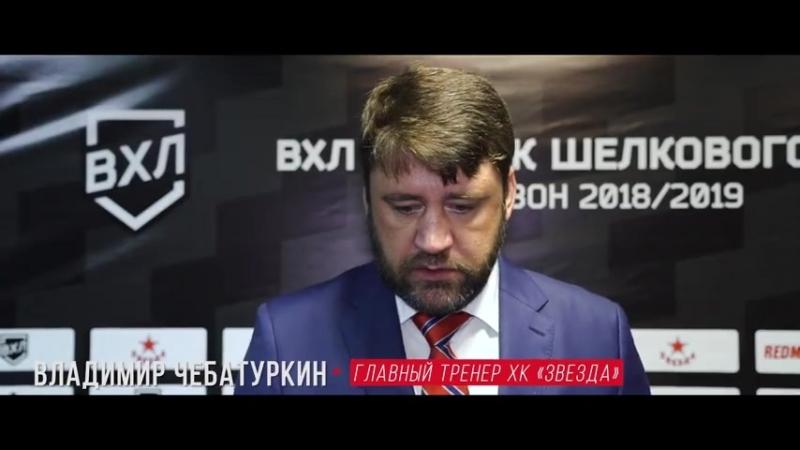 2018.09.21 «Звезда» – «Молот-Прикамье». Вокруг матча