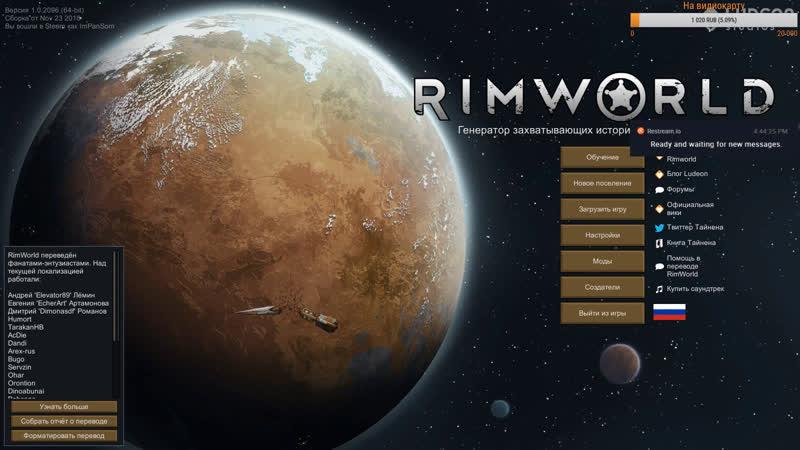 RimWorld Твич стори S1E2