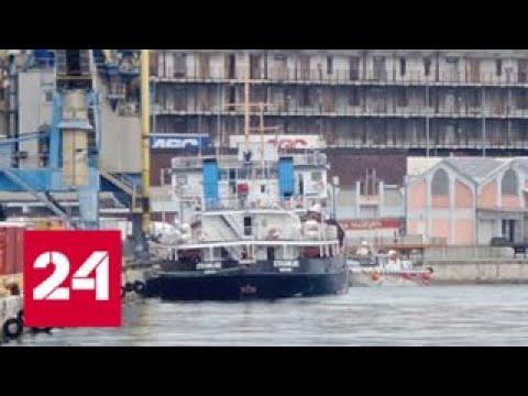 Моряки арестованного в Турции российского судна объявили голодовку Россия 24