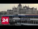 Европарламент заявил премьеру Венгрии, что он возглавляет самую коррумпированную страну ЕС - Росси…
