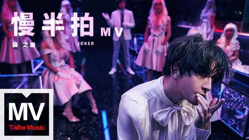 薛之謙 Joker Xue【慢半拍】HD 高清官方完整版 MV