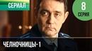 ▶️ Челночницы 1 сезон 8 серия Мелодрама Фильмы и сериалы Русские мелодрамы