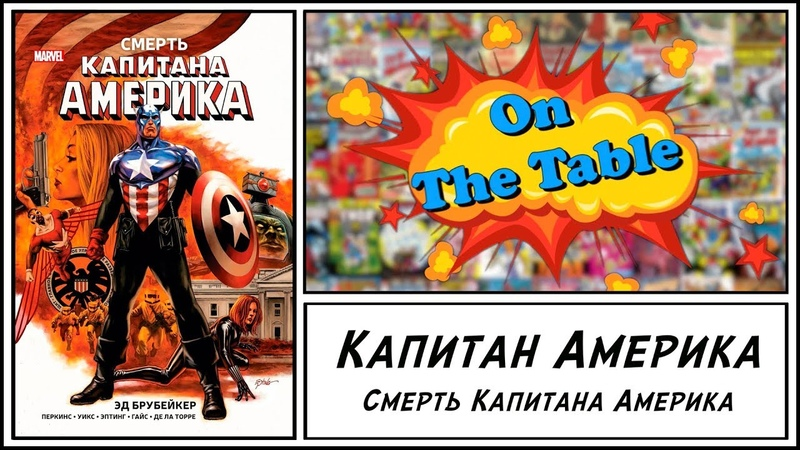 Капитан Америка. Смерть Капитана Америка. (Death of Captain America. The Complete Collection)