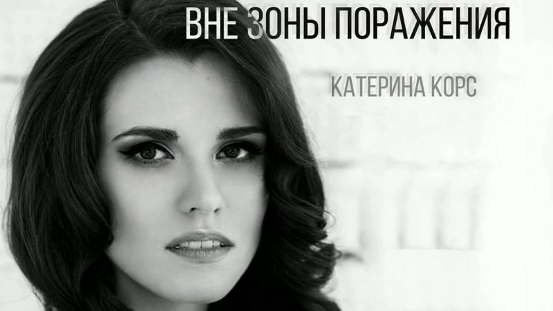 Катерина Корс - Вне Зоны Поражения (Official Audio 2017)