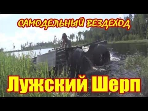 САМОДЕЛЬНЫЙ ВОДОПЛАВУЮЩИЙ-ВЕЗДЕХОД/Лужский ШЕРП Путешествие в неизвестность !ПОПЛЫВЕМ через озеро