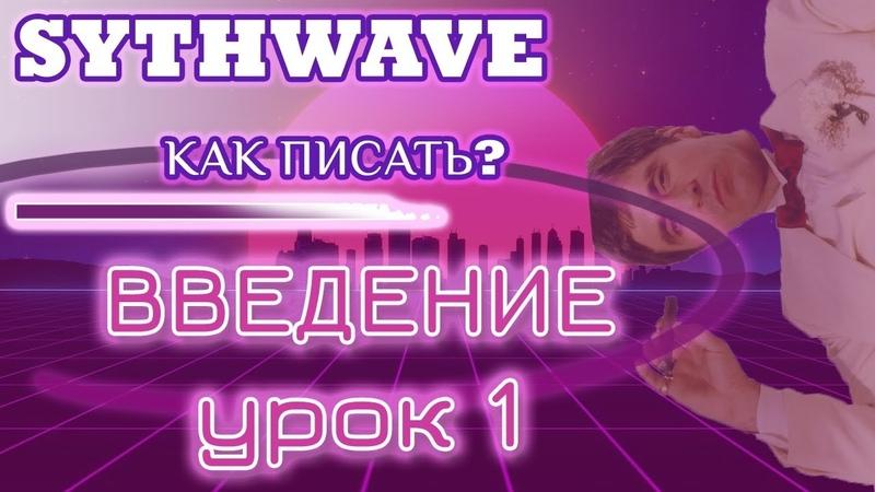SYNTHWAVE | КАК ПИСАТЬ? FL Studio 20 (ч. 1)