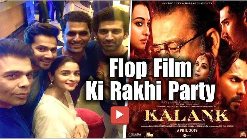 Kalank Party After Release   Alia Bhatt   Varun Dhawan   Karan Johar   Kalank Movie