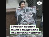 В России прошли акции в поддержку украинских моряков и против войны с Украиной | ROMB