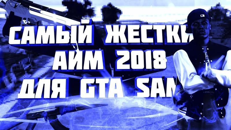 САМЫЙ ЖЕСТКИЙ БЕСПАЛЕВНЫЙ АИМ / ЛУЧШИЙ АИМ ДЛЯ GTA SAMP