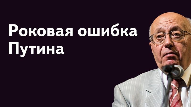 Путин совершил роковую ошибку Россия ему это никогда не простит Смысл игры 128