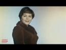 Листья Прошлогодние - Майя Кристалинская