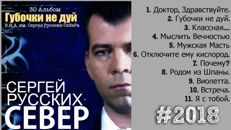 Сергей Русских(СеВеР) - ГУБОЧКИ НЕ ДУЙ | 30-ый Альбом | 2018 год |