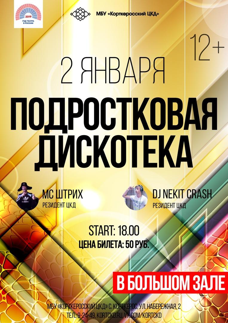 2 января - Подростковая дискотека
