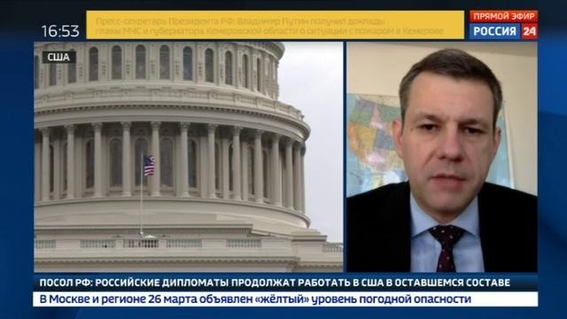 Новости на Россия 24 • Вашингтон вышлет 60 представителей российского дипркопуса и миссии ООН