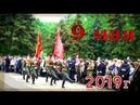 ♥ 9 МАЯ ДЕНЬ ПОБЕДЫ Шахты- 2019г. Часть 1